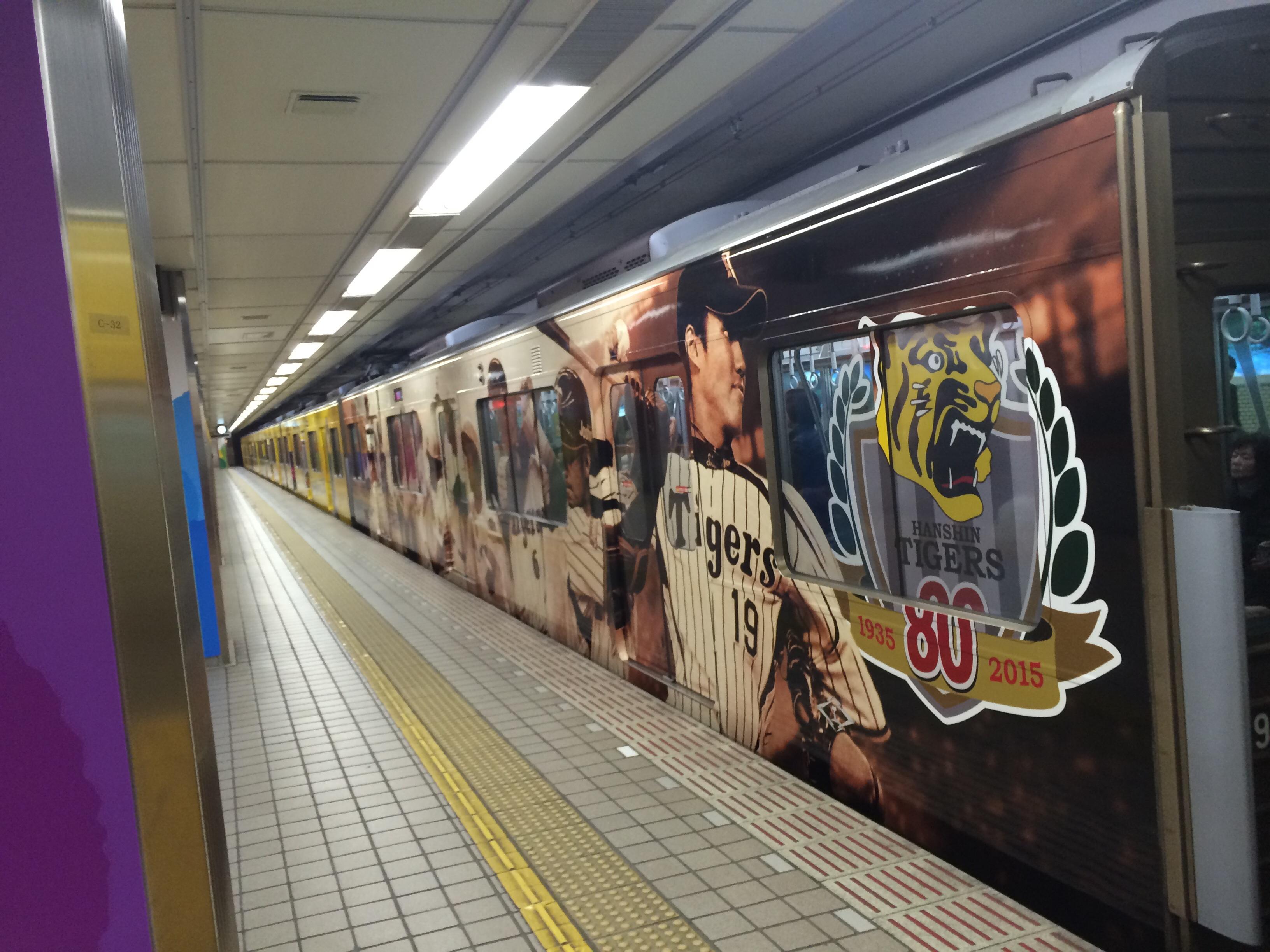 阪神電車のボディペイントがカッコイイ!